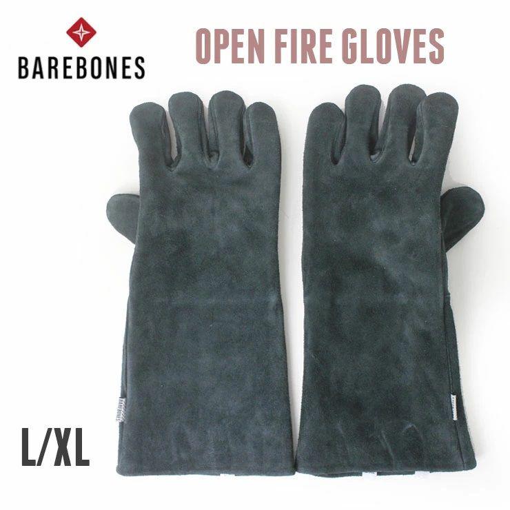 BAREBONES LIVING ベアボーンズリビング オープンファイヤーグローブ ブラック L/XLサイズ ブラック