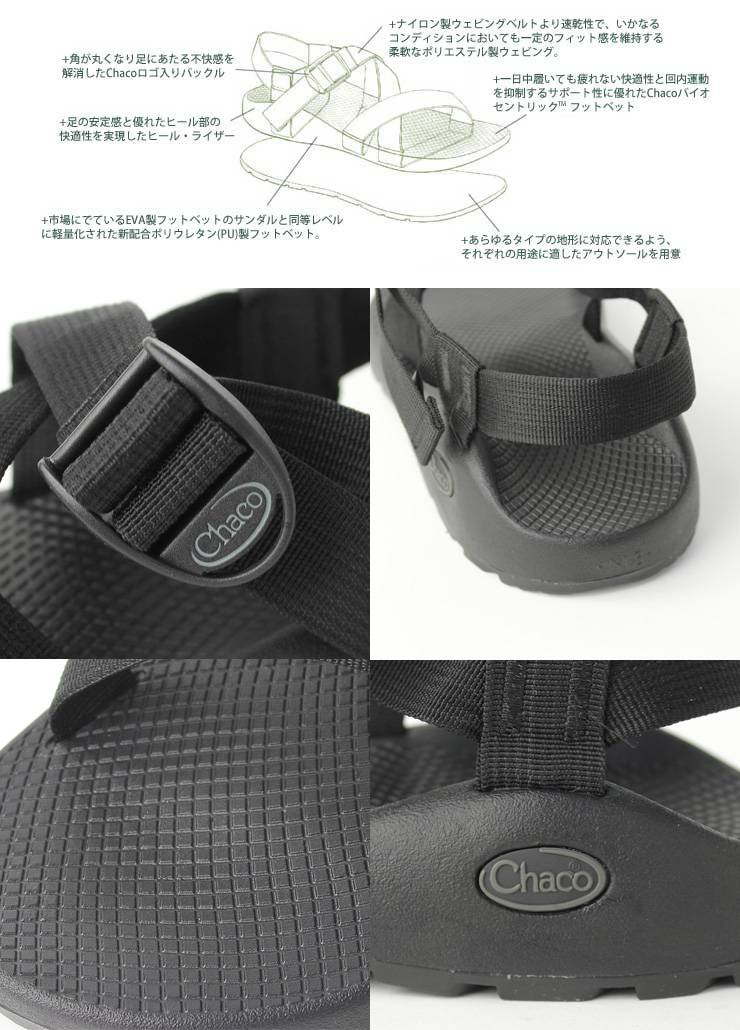 Chaco チャコ Ms Z/1 クラシック Black/Noir 105-375 メンズ