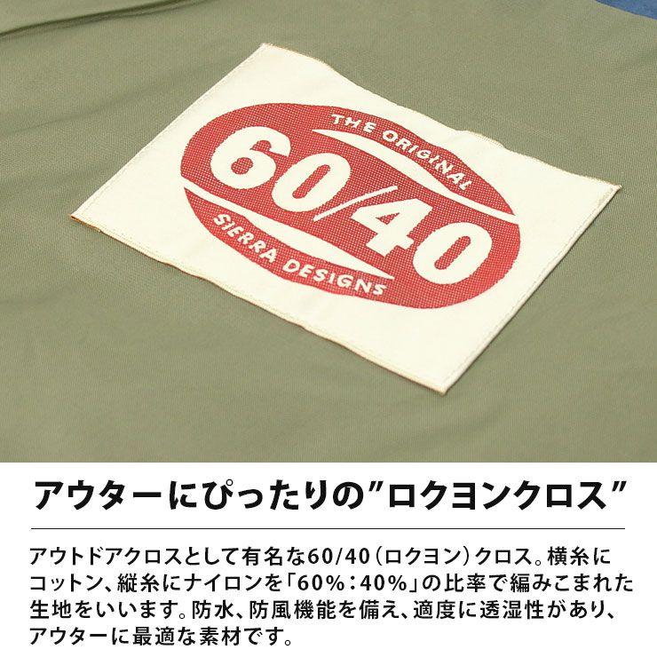 SIERRA DESIGNS シェラデザインズ 60/40 ショートマウンテン フードジャケット