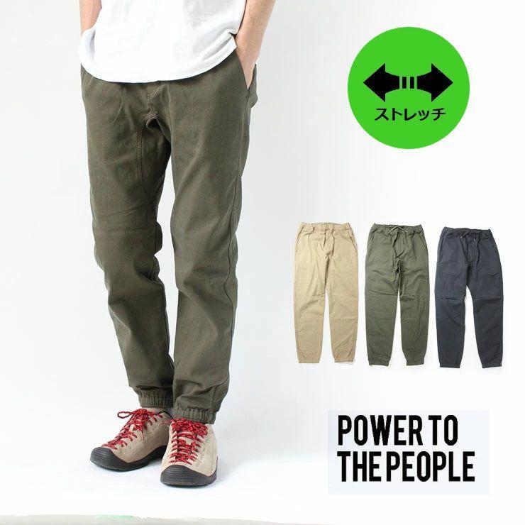 POWER TO THE PEOPLE ムービング ジョガーパンツ