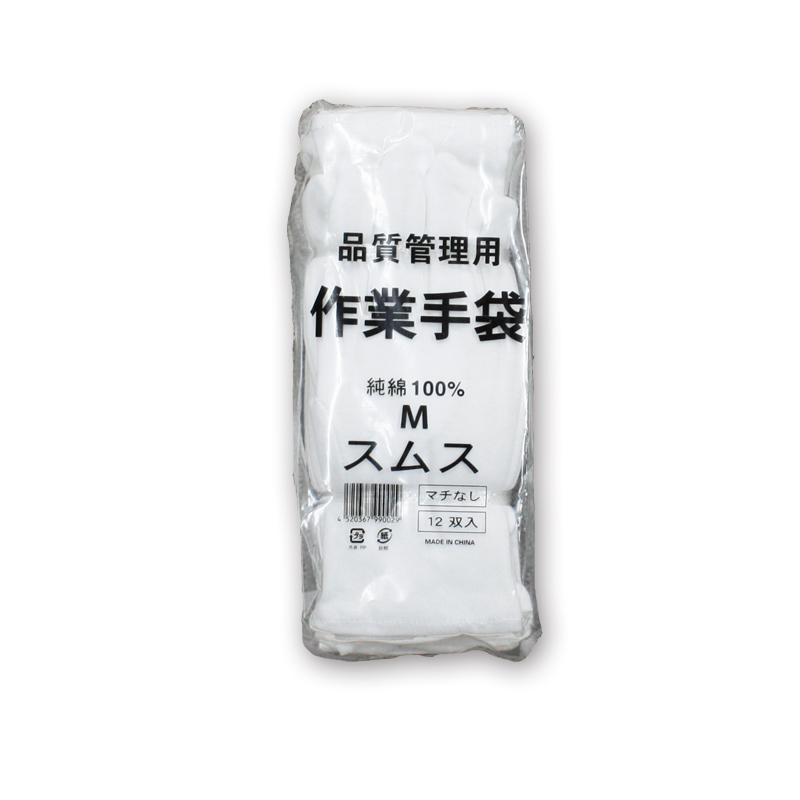 スムス 手袋 ( マチなし ) : 100ダース(1200双)/箱 作業用