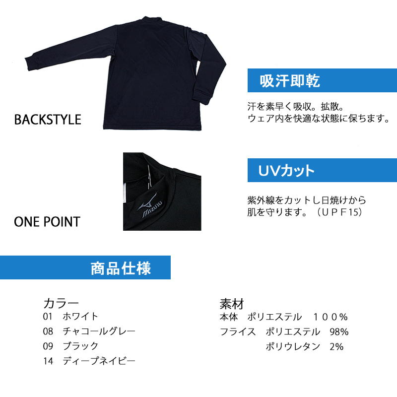 ミズノ(MIZUNO) K2JA6545 長袖Tシャツ