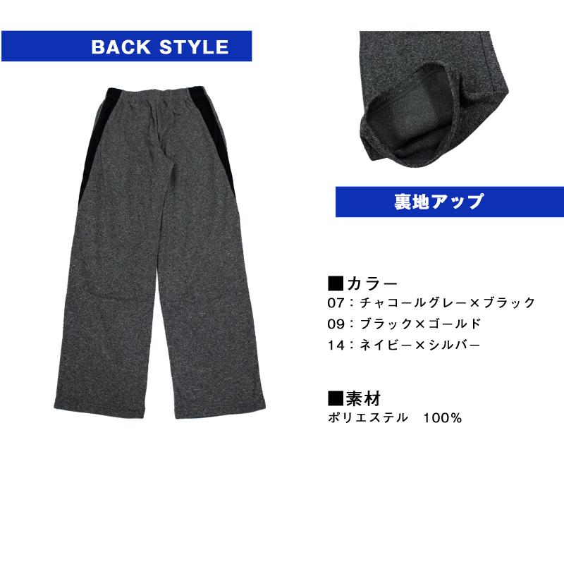 ミズノ(MIZUNO) K2JD6510 ジャージパンツ
