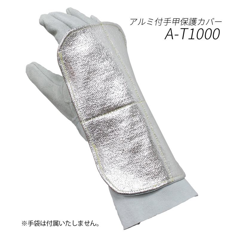 溶接用アルミ手甲保護カバー アラミドカーボンアルミ A-T1000 1枚単品