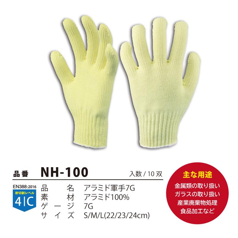 TEGUARD 耐切創手袋 アラミド軍手7G NH-100 10双/束