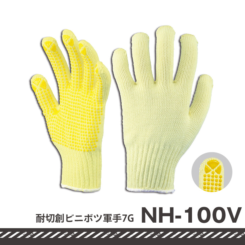 TEGUARD 耐切創手袋 アラミドビニボツ軍手7G NH-100V 10双/束
