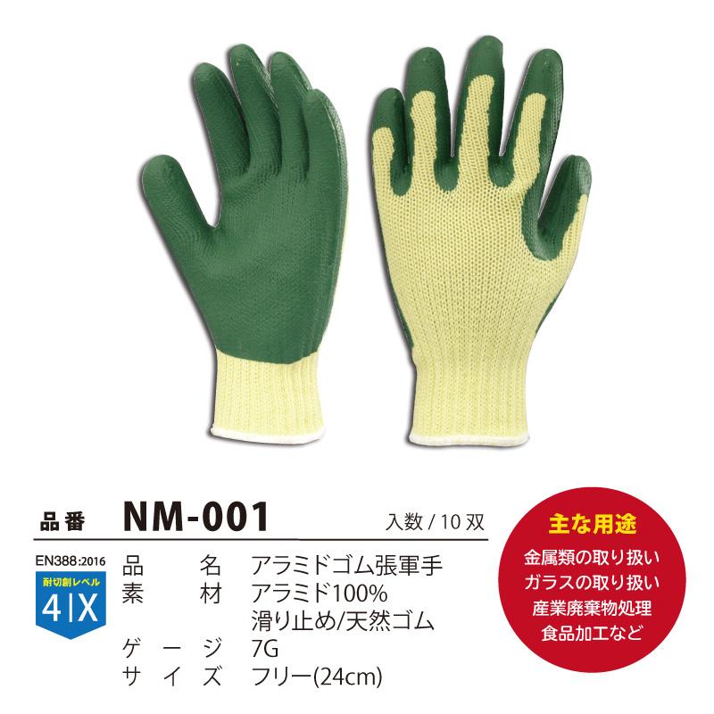 TEGUARD 耐切創手袋 アラミドゴム張り軍手7G NM-001 10双/束