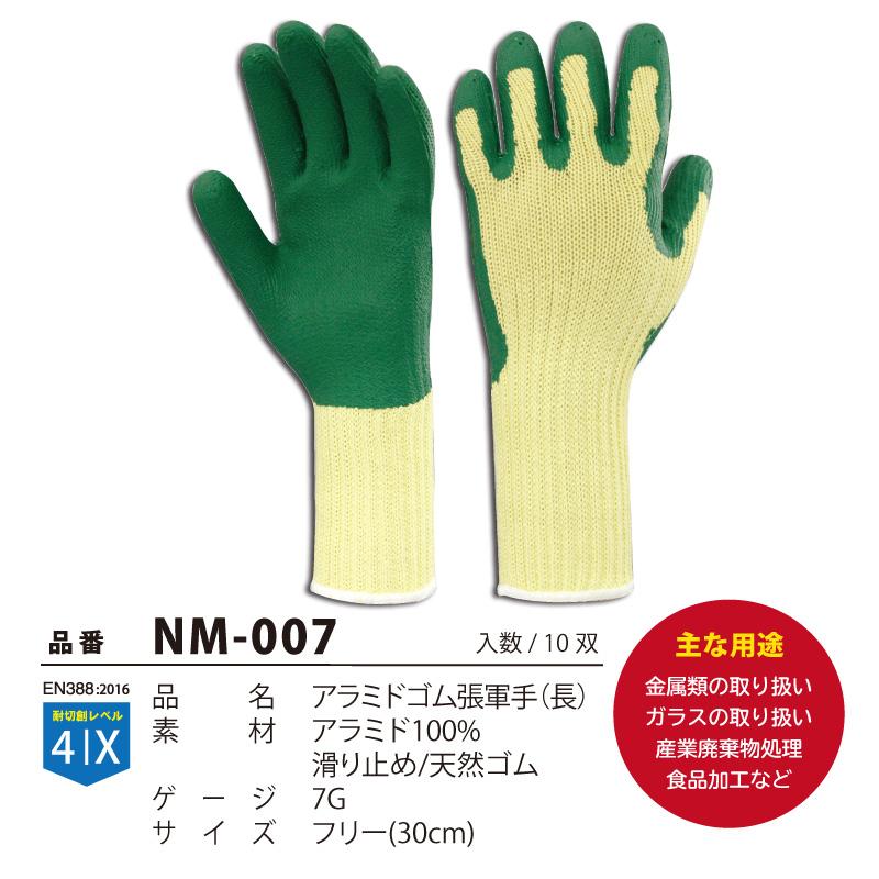 TEGUARD 耐切創手袋 アラミドゴム張り軍手7Gロング NM-007 10双/束