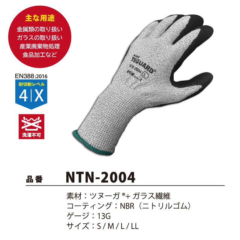 TEGUARD 耐切創 ニトリルゴム背抜き手袋 NTN-2004 10双セット