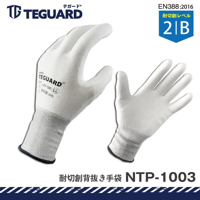 TEGUARD 耐切創 ウレタンゴム背抜き手袋 NTP-1003 10双セット
