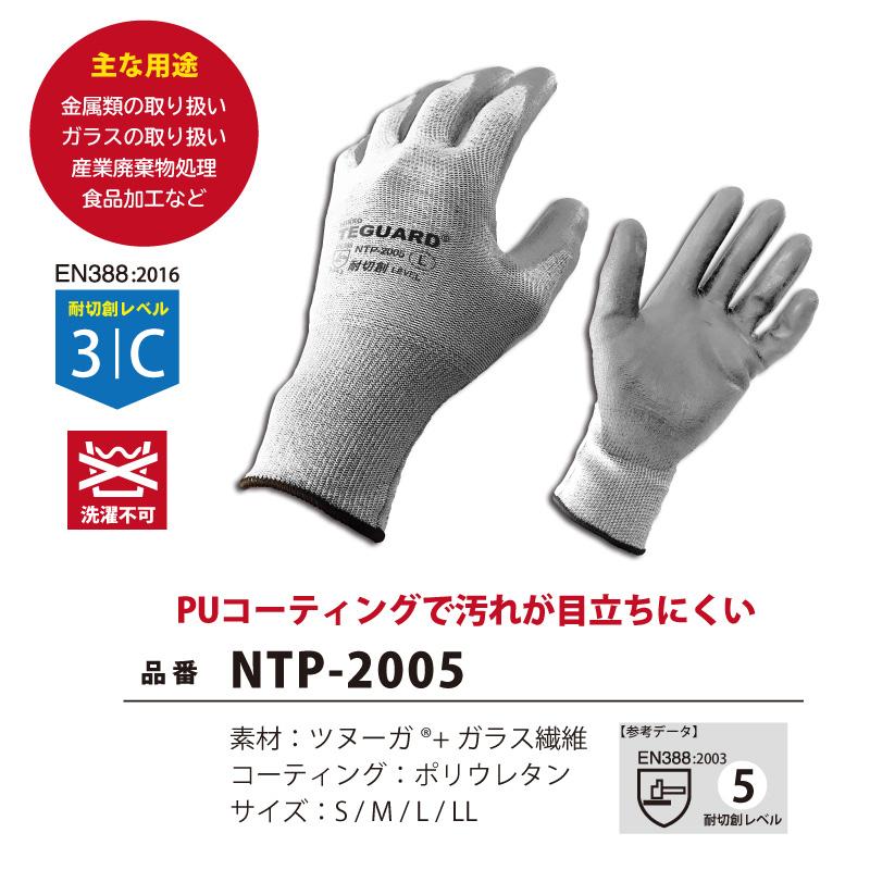 TEGUARD 耐切創 ウレタンゴム背抜き手袋 NTP-2005 10双セット