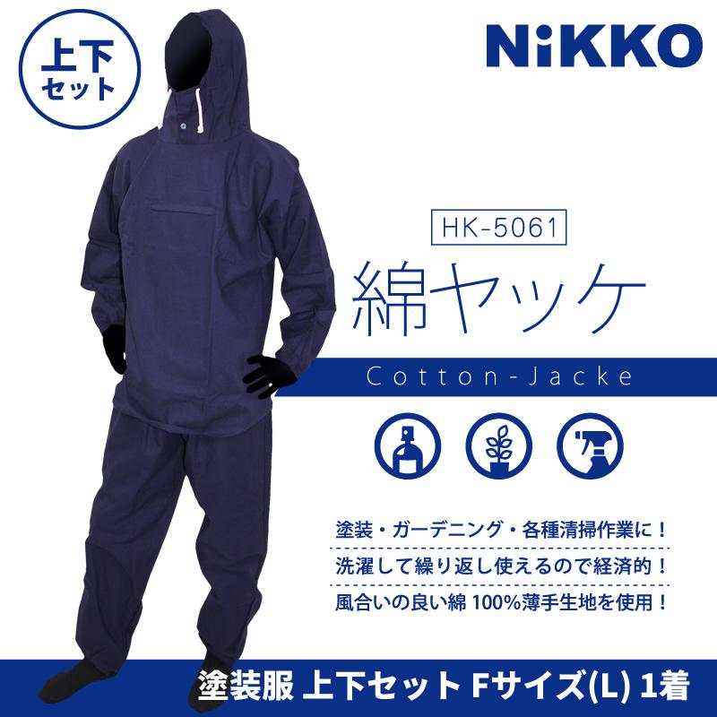 HK-5061 ネイビー塗装服  胸中央ポケット付 フリーサイズ(Lサイズ) 上下セット 1着