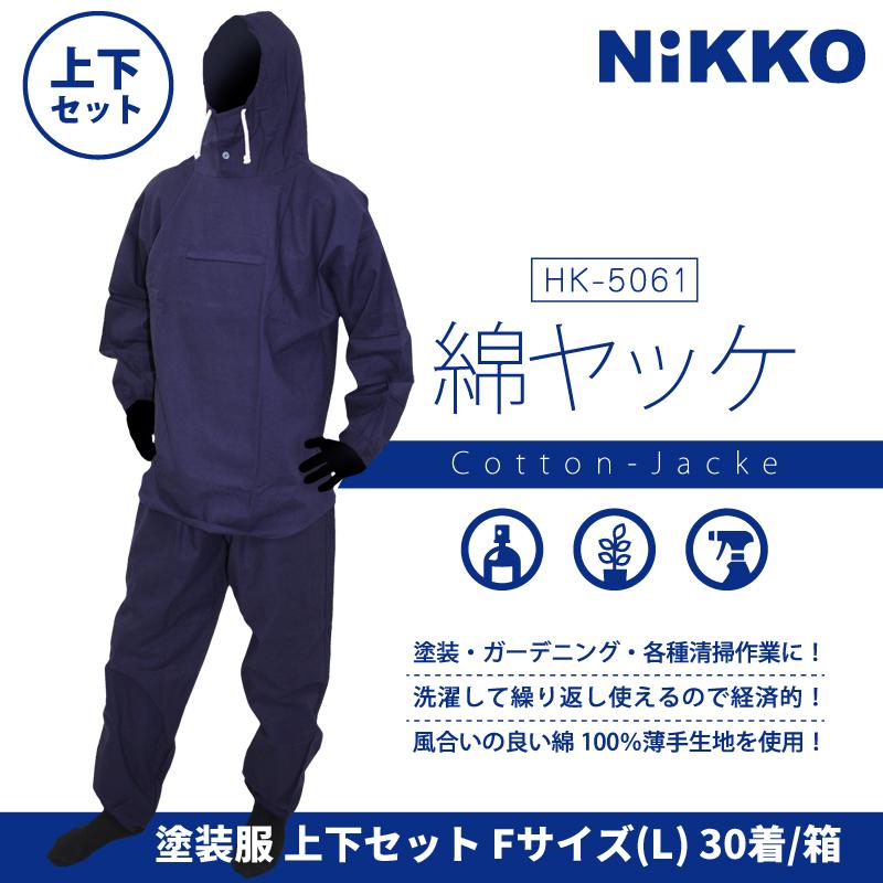 HK-5061 ネイビー塗装服  胸中央ポケット付 フリーサイズ(Lサイズ) 上下セット 30着/箱