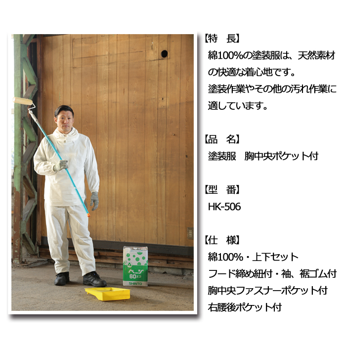HK-506 塗装服 胸中央ポケット付 フリーサイズ 上下セット 1着
