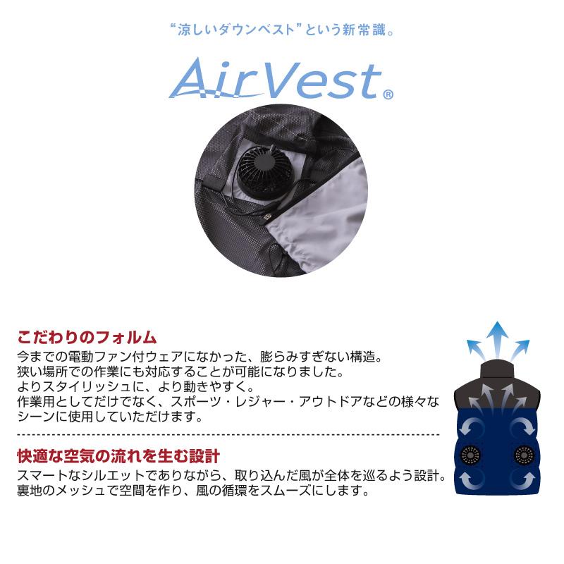 Air Vest(エアーベスト) AD-1000ASX ファン付作業服 ファン&バッテリーセット