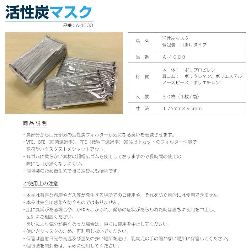活性炭入り不織布マスク(耳かけタイプ) 花粉症対策 A-4000 1箱/50枚入り