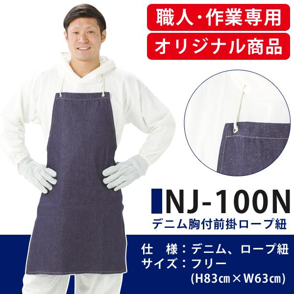 NJ-100N デニム胸付前掛け ロープ紐タイプ エプロン  ポケット無し