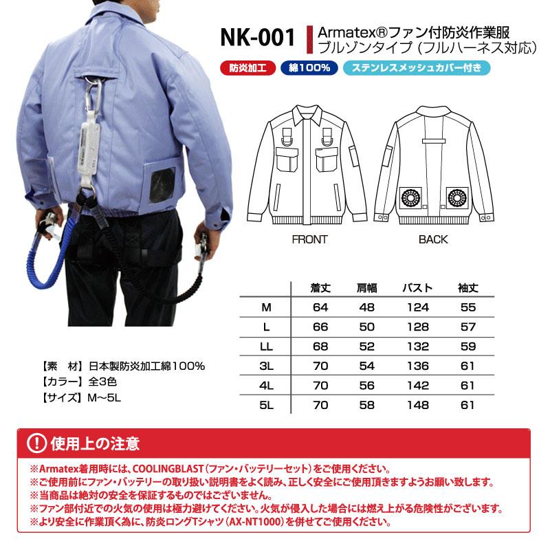 Armatex(アルマテックス) NK-001 防炎空調ブルゾン 単品販売