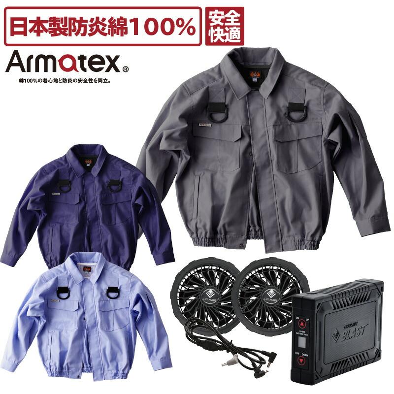 Armatex(アルマテックス) NK-001ASX 防炎空調ブルゾン ファン&バッテリーセット