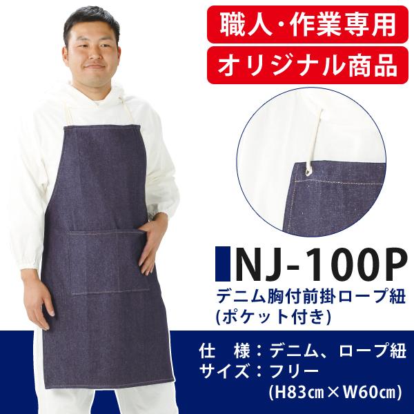 NJ-100P デニム胸付前掛け ロープ紐タイプ エプロン ポケット有り
