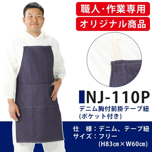 NJ-110P デニム胸付前掛け テープ紐タイプ エプロン  ポケット有り