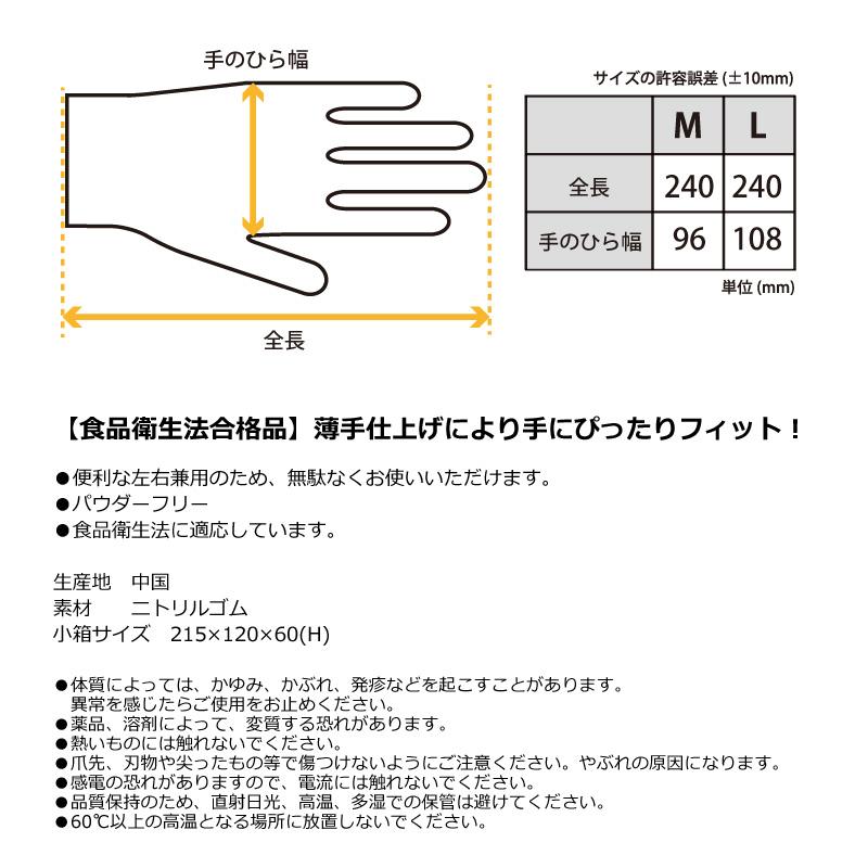 使い捨てニトリルゴム手袋(パウダーフリー)ブルー D5000 100枚/箱