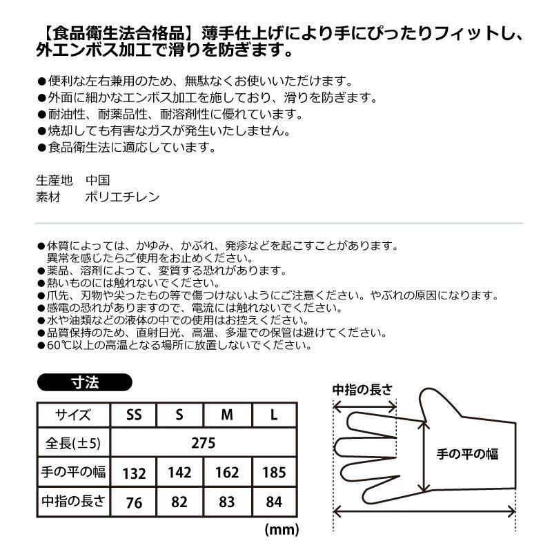 [即納]つばさ クリアポリエチレン手袋 S800 100枚/箱