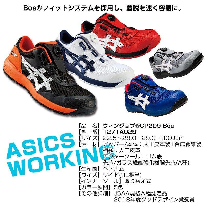 アシックス(asics) 1271A029 ウィンジョブ CP209 Boa 安全靴