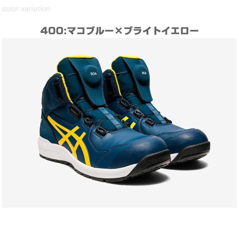 アシックス(asics) 1271A030 ウィンジョブ CP304 Boa 安全靴