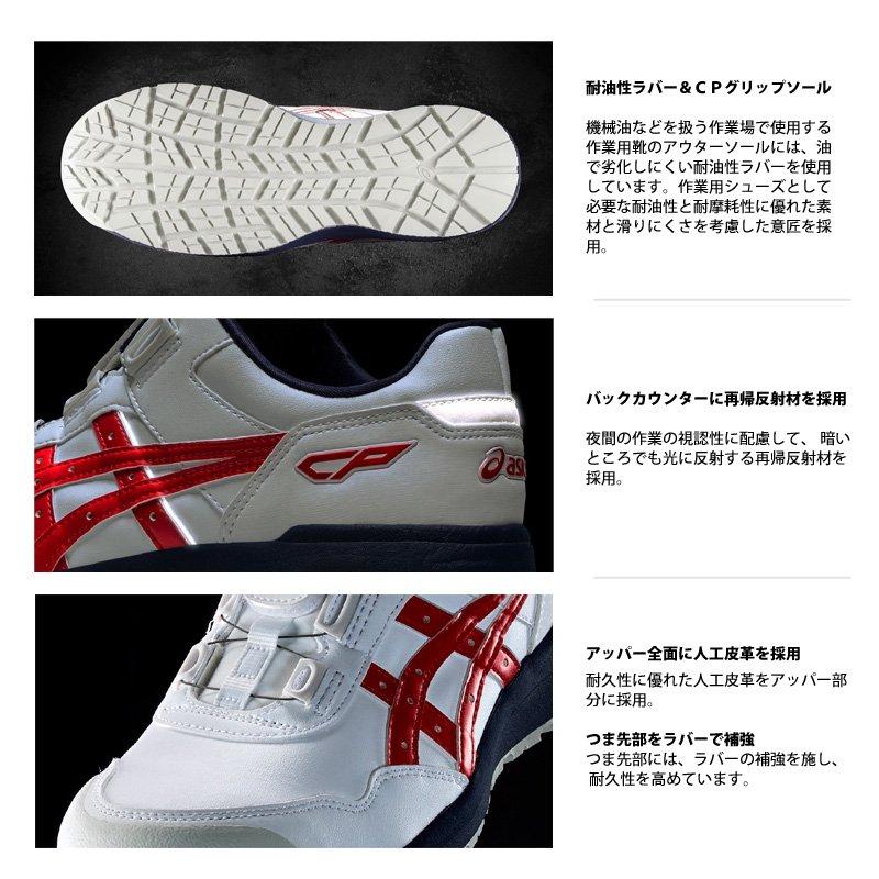 アシックス(asics) 1273A029 ウィンジョブ CP306 Boa 安全靴