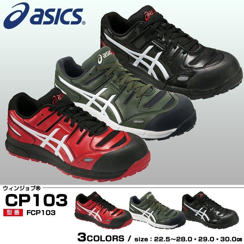 アシックス(asics) FCP103 ウィンジョブ CP103 安全靴