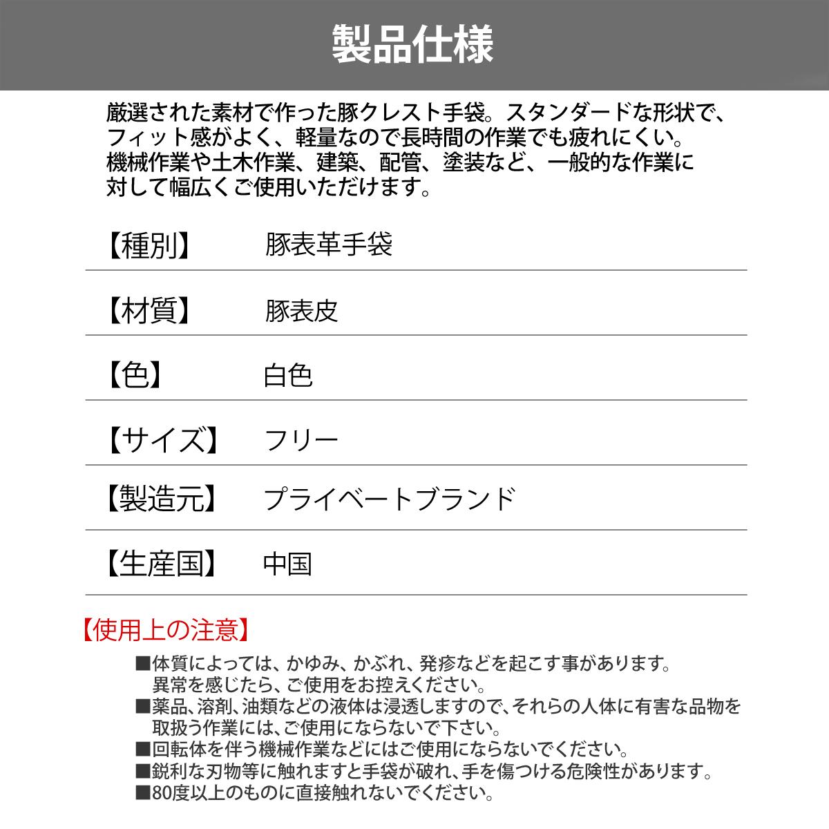 豚表革手袋 クレスト 本革 2102 (200双/ケース) 作業用手袋
