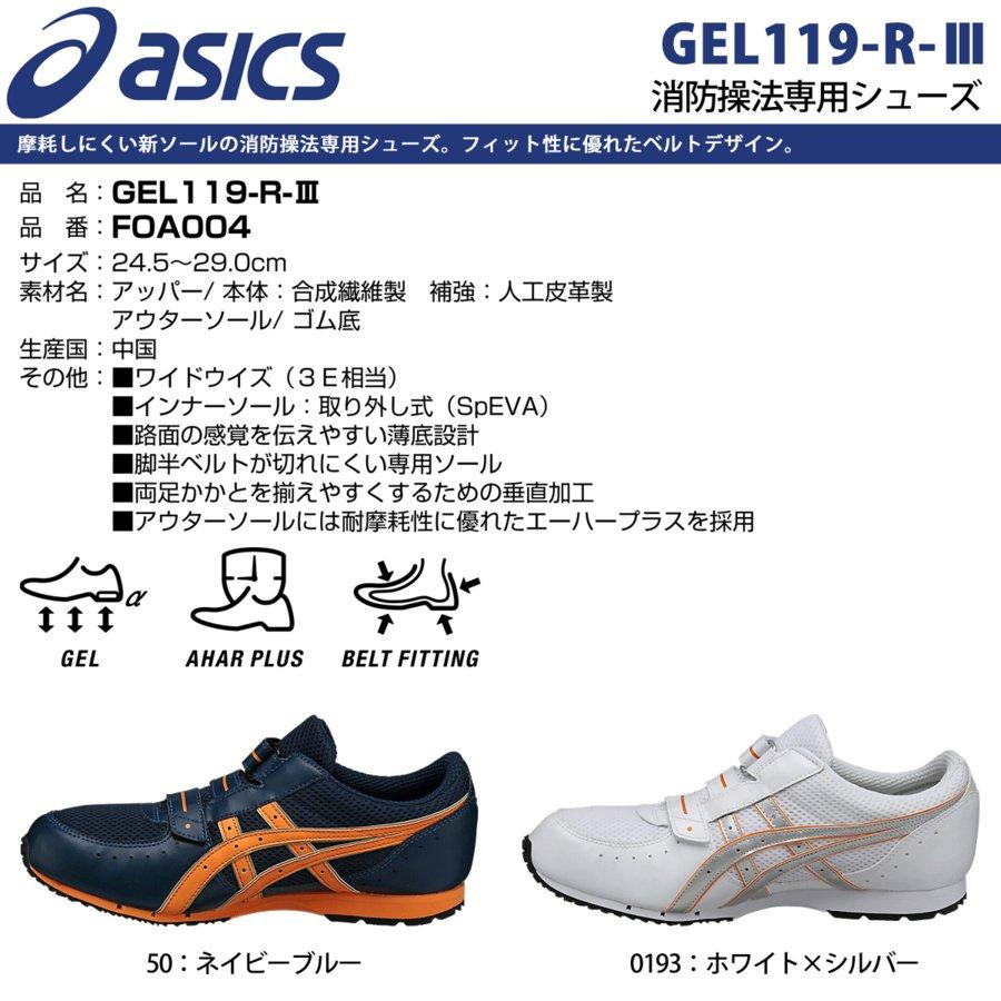 アシックス(asics) FOA004 GEL119-R-3  消防操法専用シューズ