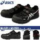 アシックス(asics) FCP102 ウィンジョブ CP102 安全靴