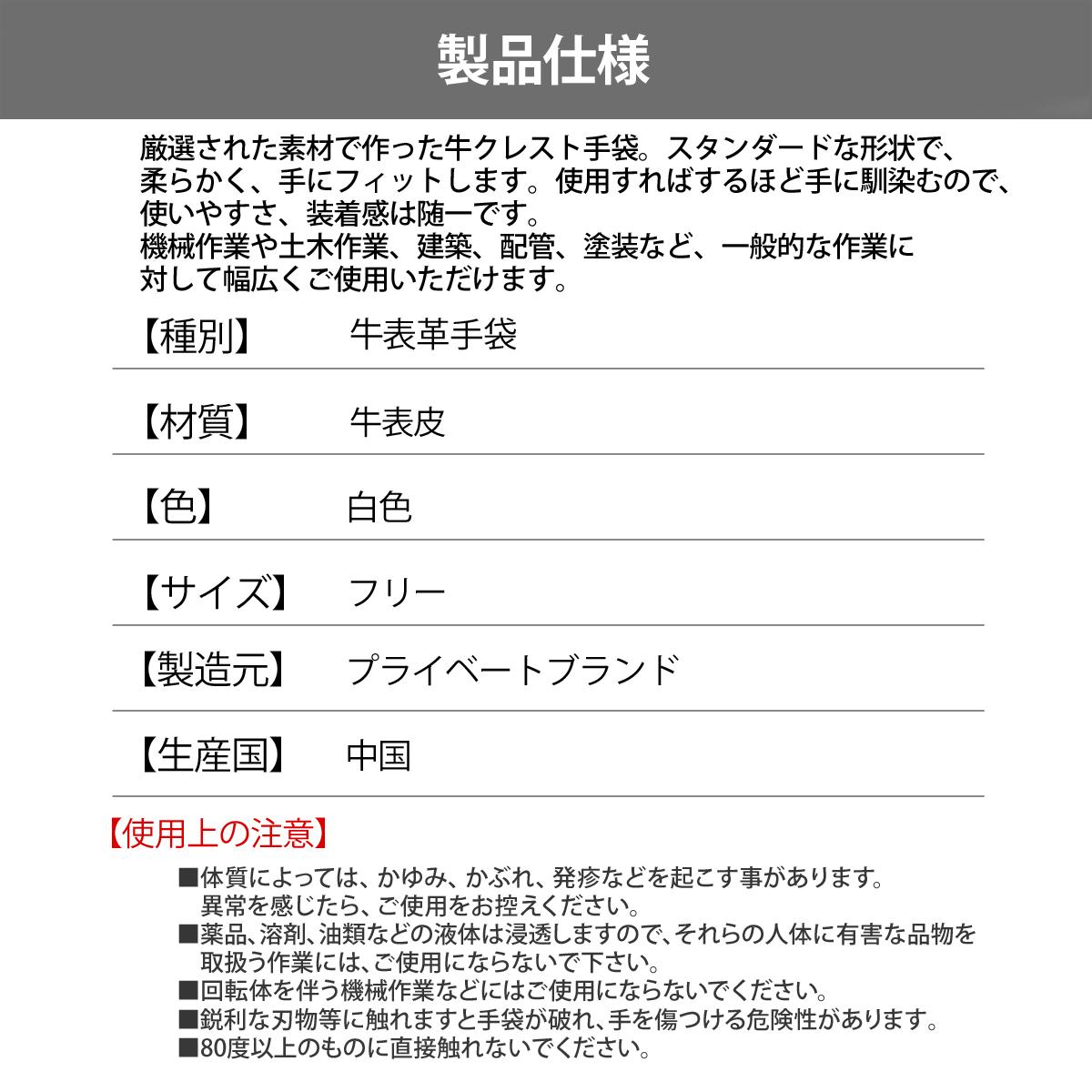 牛表皮手袋 クレスト 本革 8102 (200双/ケース) 作業用手袋