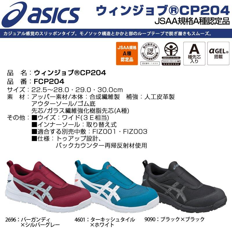 アシックス(asics) FCP204 ウィンジョブ CP204 安全靴
