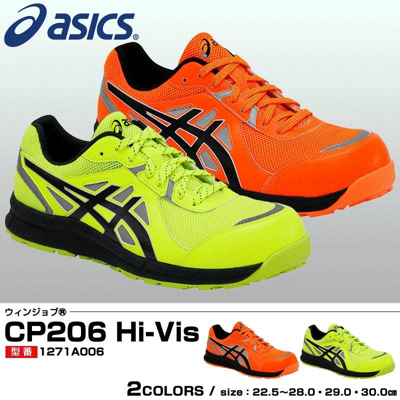 アシックス(asics) 1271A006 ウィンジョブ CP206 Hi-Vis 安全靴