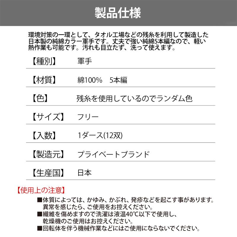 純綿カラー軍手 薄手 (10ゲージ編) 1ダース(12双)/束