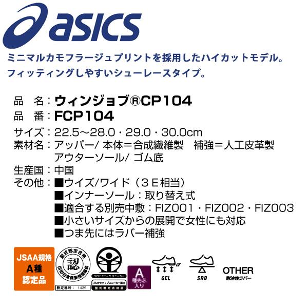 【完売】アシックス(asics) FCP104 ウィンジョブ CP104 安全靴