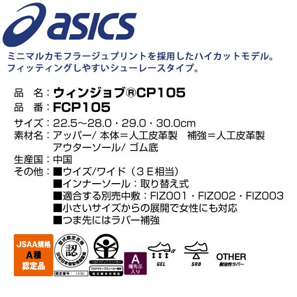 【完売】アシックス(asics) FCP105 ウィンジョブ CP105 安全靴
