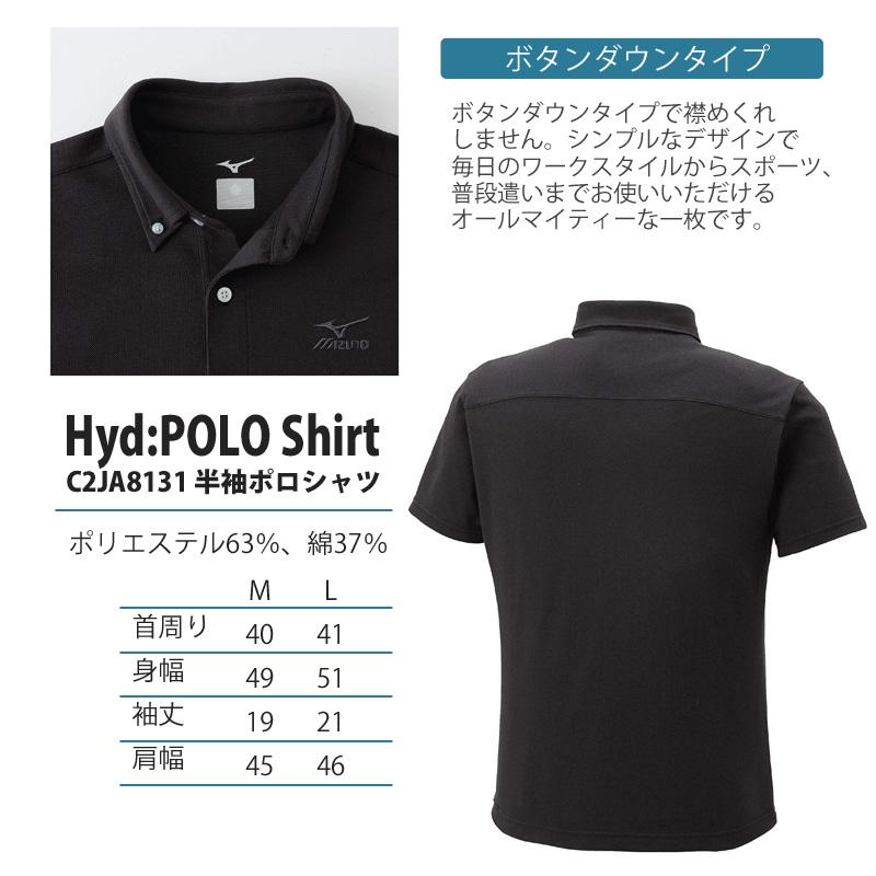 ミズノ(MIZUNO) C2JA8131 ハイドロ銀チタン 半袖ポロシャツ