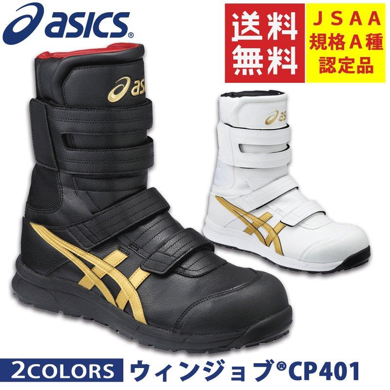 アシックス(asics) FCP401 ウィンジョブ CP401 安全靴