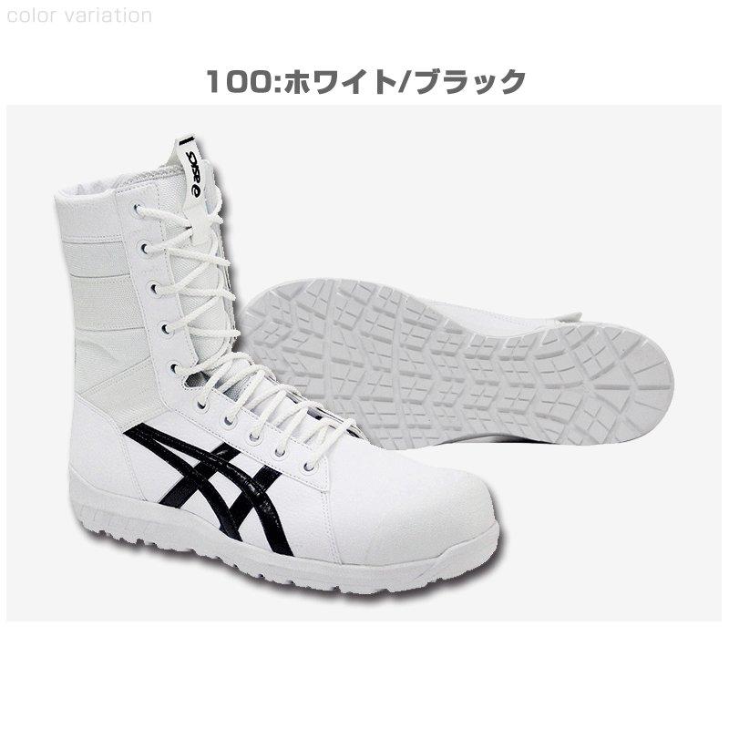 アシックス(asics) 1271A002 ウィンジョブ CP402 安全靴