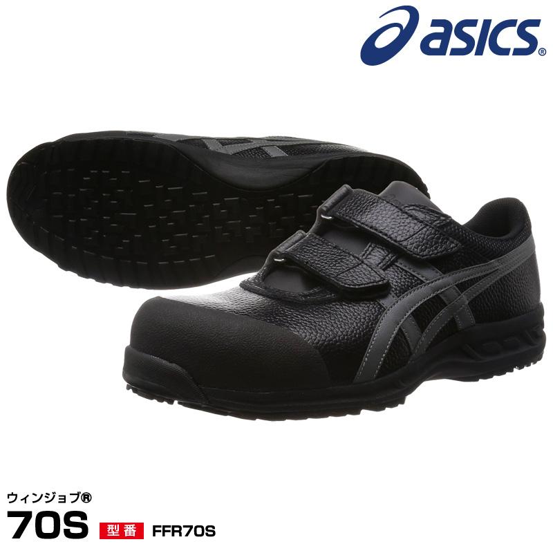 アシックス(asics) FFR70S ウィンジョブ 70S 安全靴