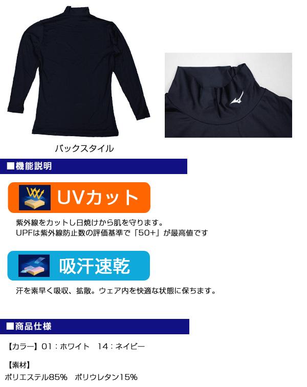 ミズノ(MIZUNO) 32JA5150 コンプレッション ハイネックロングスリーブシャツ