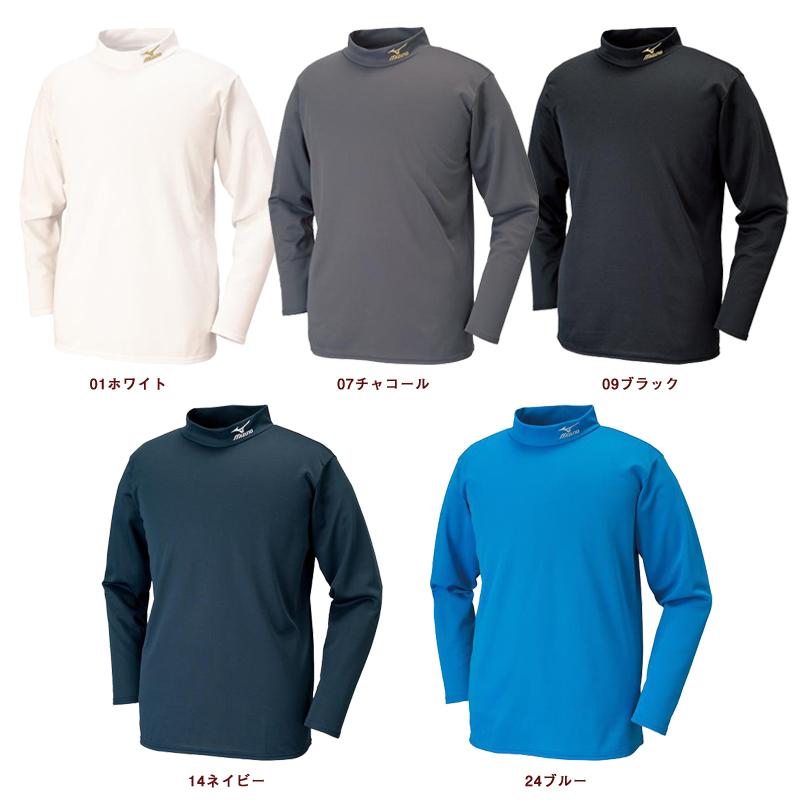 ミズノ(MIZUNO) 32MA6642 ブレスサーモ ハイネック長袖シャツ