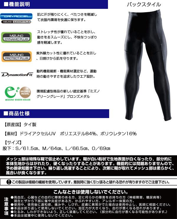 【完売】ミズノ(MIZUNO) A60BP350 ドライアクセル/タイツ(ロング)インナー