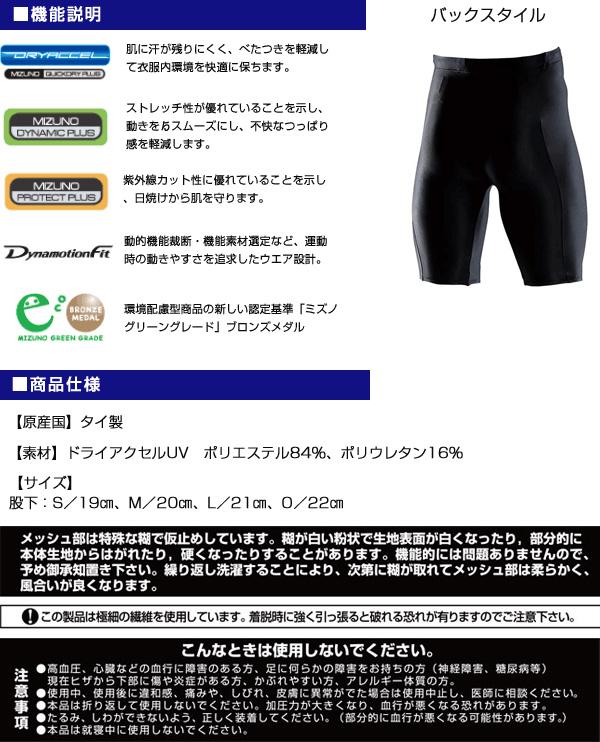 【完売】ミズノ(MIZUNO) A60BP355 ドライアクセル/タイツ(ハーフ)インナー