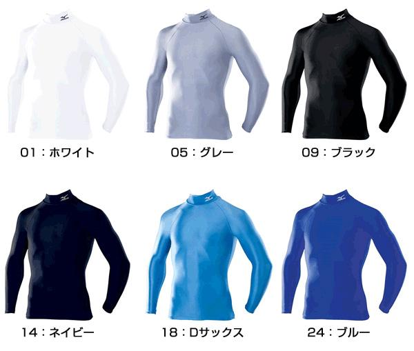 ミズノ(MIZUNO) A60BS350 ドライアクセル/ハイネック長袖シャツ