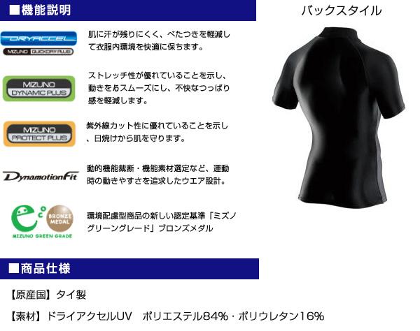 ミズノ(MIZUNO) A60BS355 ドライアクセル/ハイネック半袖シャツ